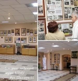 Історико-медичний музей БДМУ