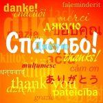 """11 січня – Всесвітній день """"Cпасибі"""""""