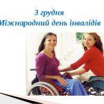 До Міжнародного дня інвалідів