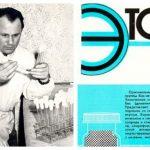 Етоній: 40 років застосування