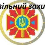 Сучасні принципи цивільного захисту населення України