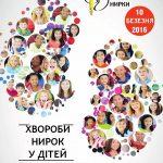 10 березня - Всесвітній день нирки