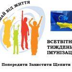 18-24 квітня – Європейський тиждень імунізації