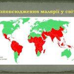 25 квітня - День боротьби з малярією