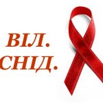 1 грудня – Всесвітній день боротьби зі СНІДом!