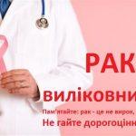Рак можливо вилікувати