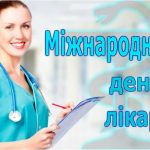 Лікар – професія від Бога: до Міжнародного дня лікаря
