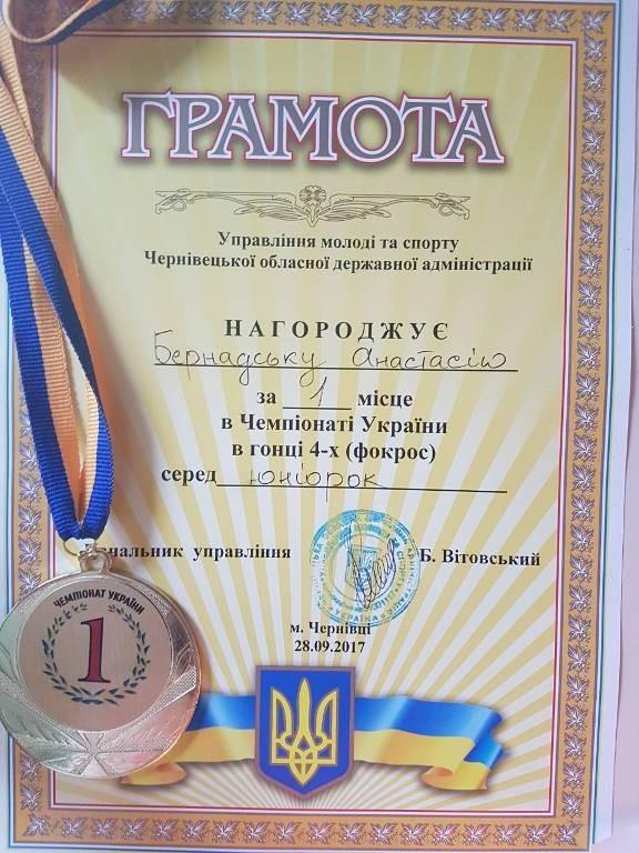 Студентка БДМУ здобула золото Чемпіонату України