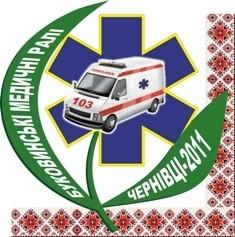 «Буковинські медичні ралі - 2011»