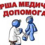 Перша медична (долікарська) допомога