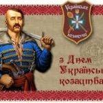 В Україні в День Покрови Пресвятої Богородиці – 14 жовтня – відзначається День Українського козацтва