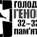 Пам'яті жертв Голодомору присвячується …