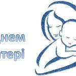 День матері відзначили в БДМУ