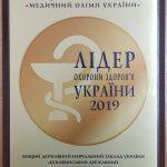 БДМУ отримав почесну відзнаку «Лідер охорони здоров'я України»