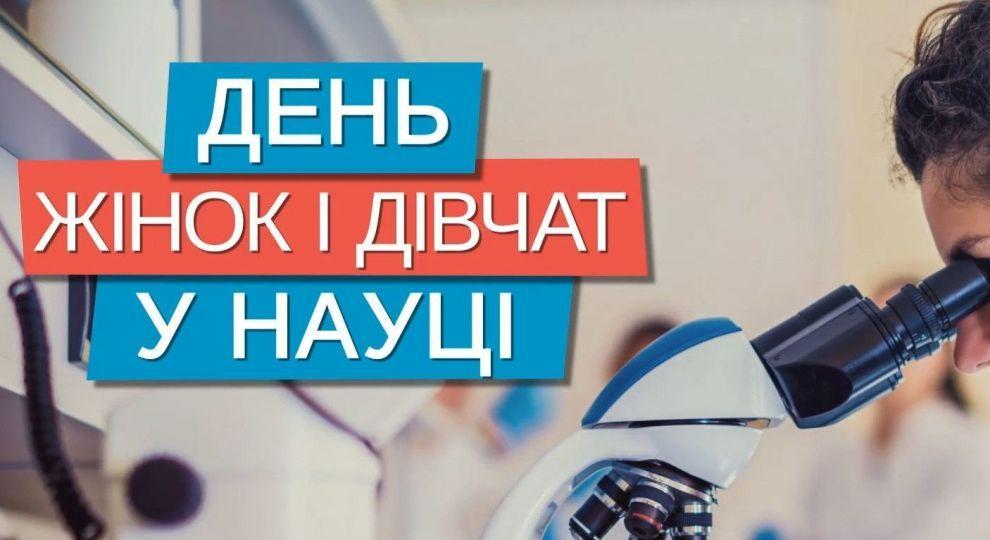 11 лютого відзначають Міжнародний день жінок і дівчаток у науці.