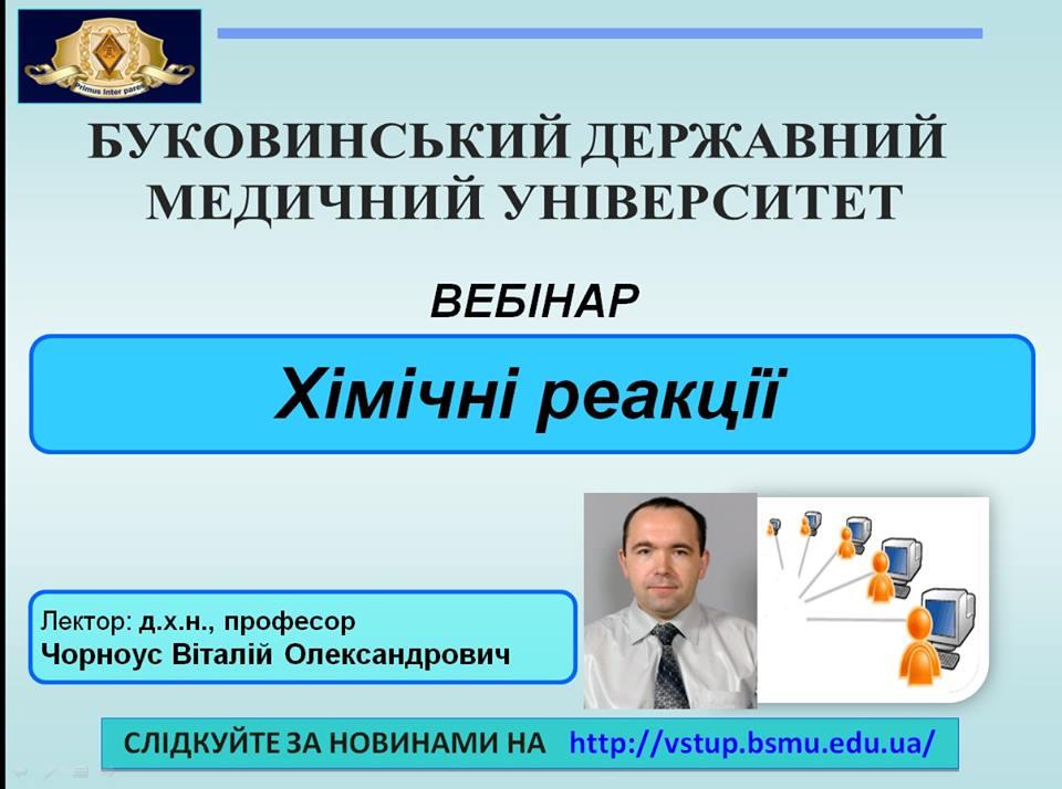 Викладач БДМУ взяв участь у науковому онлайн-лекторіумі