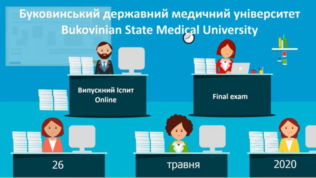Випускні іспити онлайн