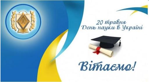 16 травня – День науки в Україні