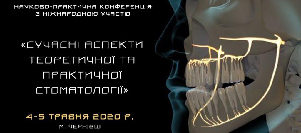 Науковий форум