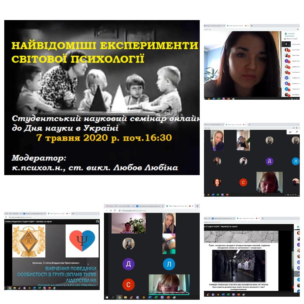 День науки в Буковинському державному медичному університеті
