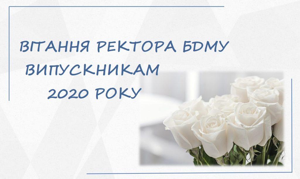 Шановні випускники 2020 року!