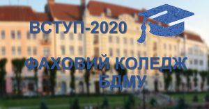 Стартувала вступна кампанія 2020