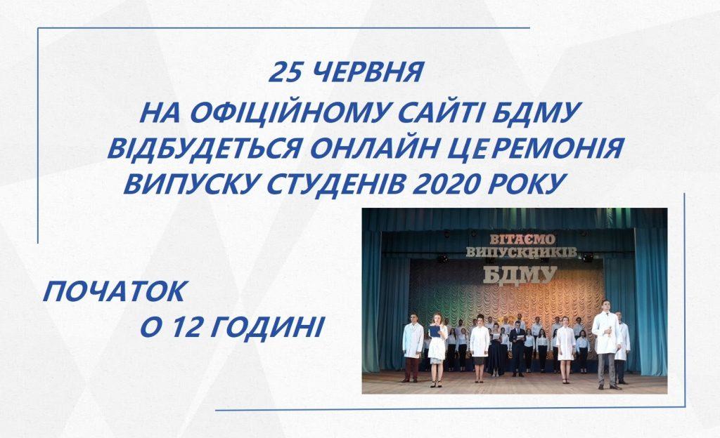 Випуск БДМУ 2020 онлайн