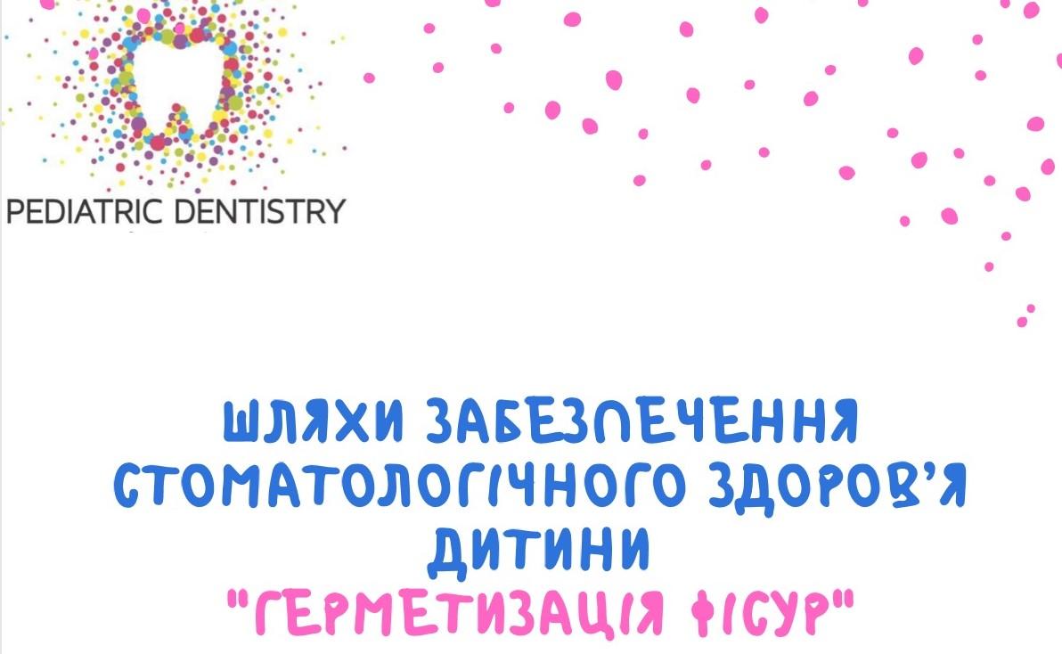 «Герматизація фісур» – шлях забезпечення стоматологічного здоров'я дитини
