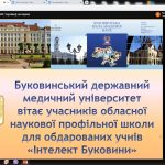БДМУ – осередок для талановитих учнів Буковини