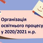 Про організацію освітнього процесу в БДМУ в осінньому семестрі