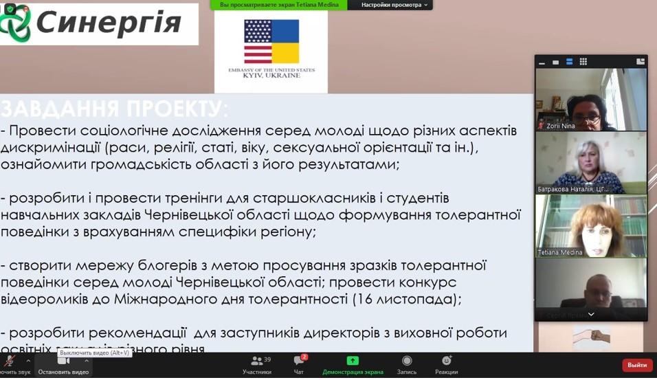 Толерантність і дискримінація: особливості ставлення молоді Чернівецької області