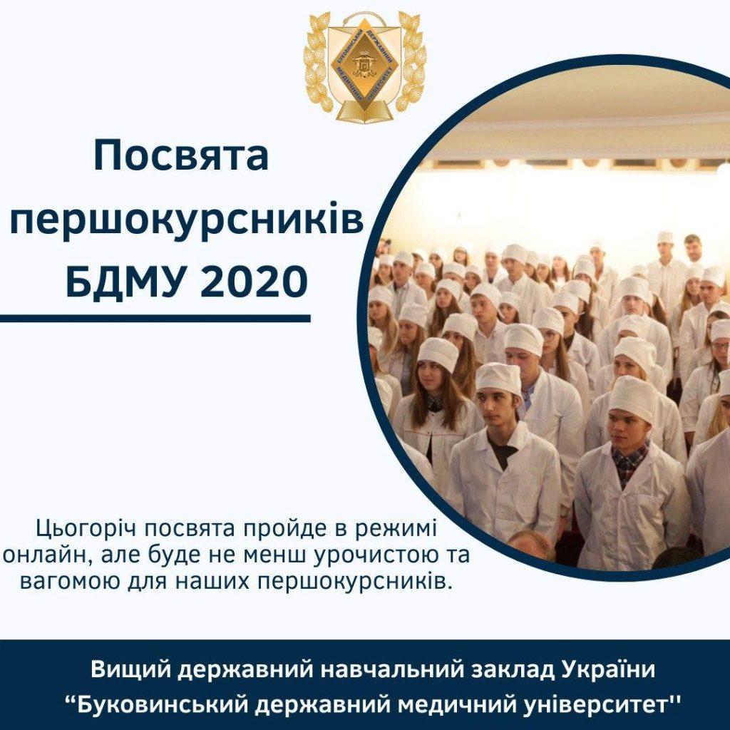 Посвята 2020
