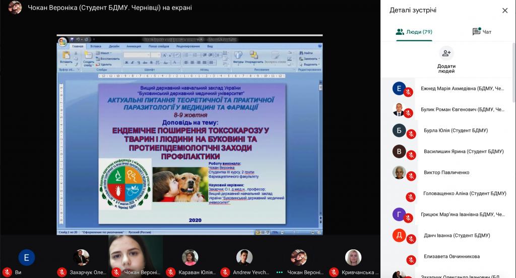 В БДМУ обговорили актуальні питання теоретичної та практичної паразитології