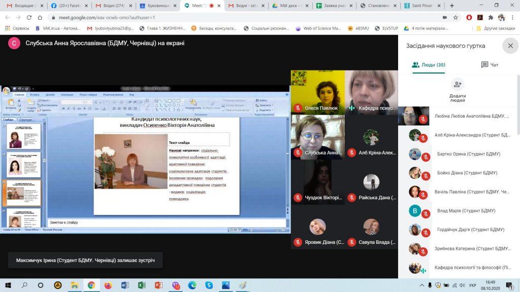 В БДМУ пройшов онлайн семінар з нагоди Всеукраїнського дня психічного здоров'я