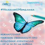 Міжнародний тиждень обізнаності про бульозний епідермоліз