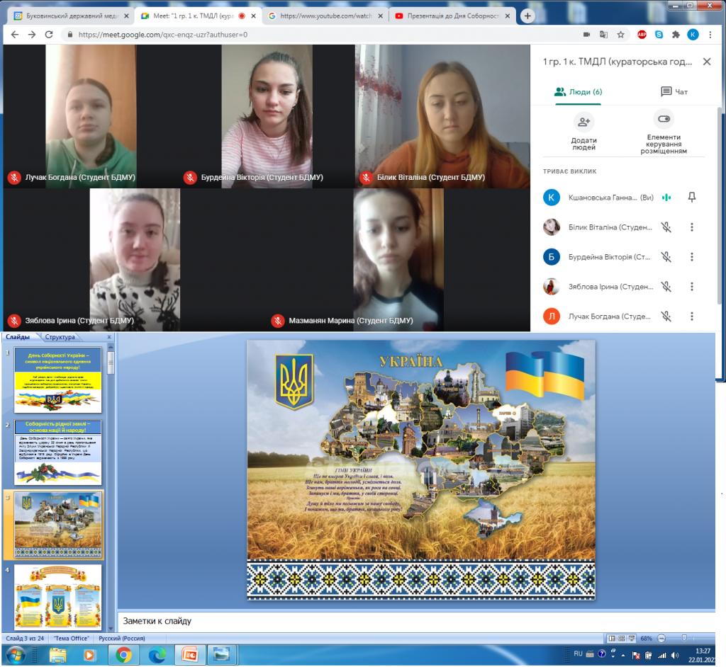 Студенти БДМУ відзначили День Соборності України.