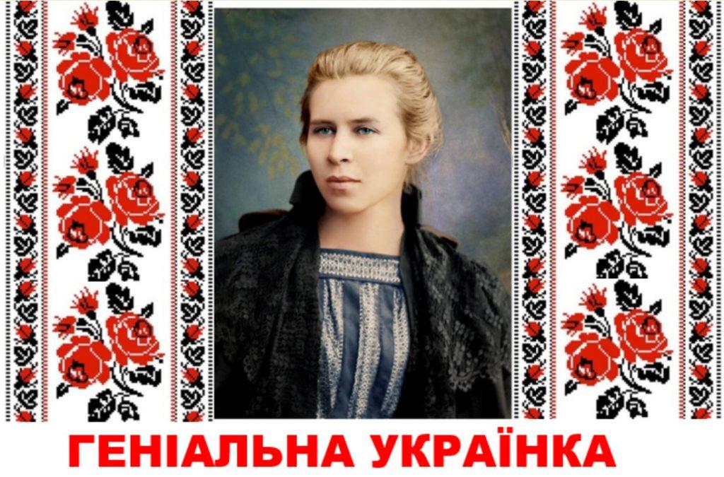 Геніальна Українка…
