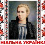 Геніальна Українка...