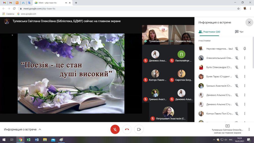 Літературно-поетична година онлайн «Поезія – це стан душі високий»