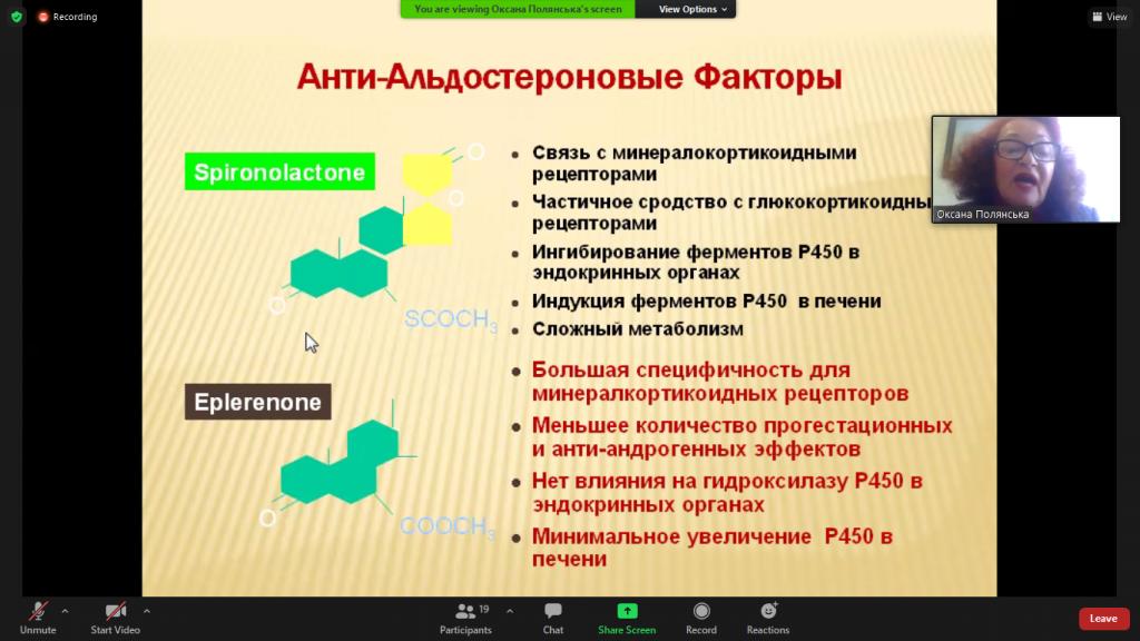 Фахівці БДМУ взяли участь в медичному онлайн форумі
