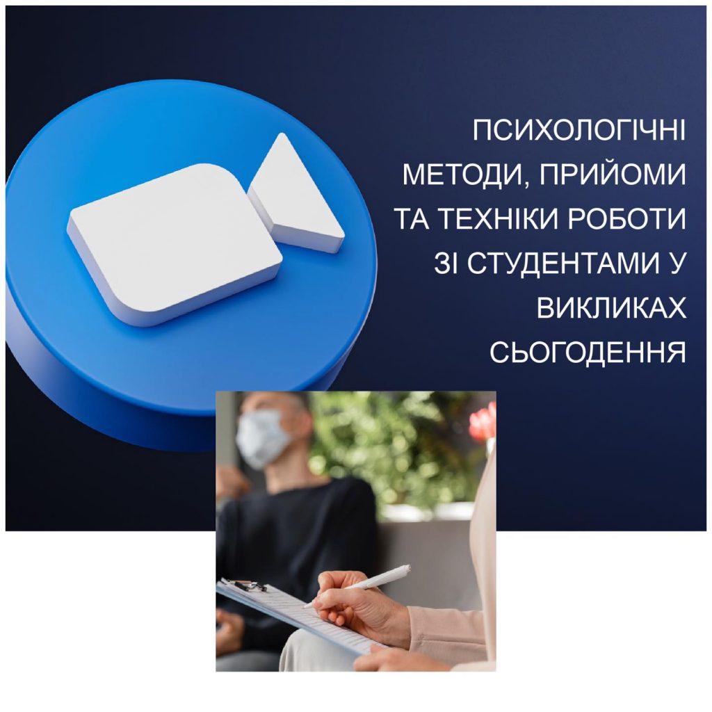 Фахівці БДМУ взяли участь у засіданні методоб'єднання практичних психологів області