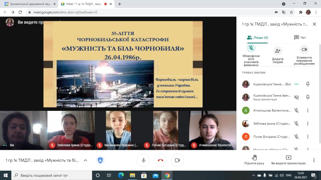 Мужність та більЧорнобиля