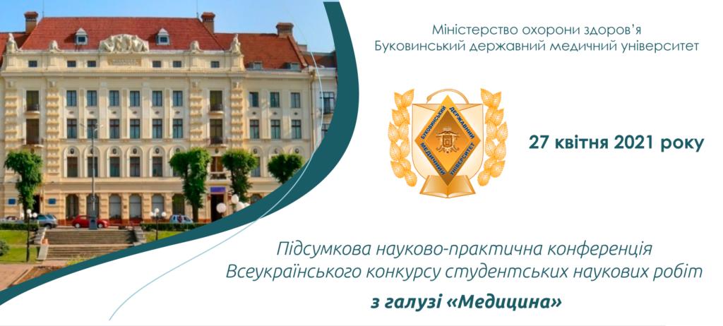 В БДМУ пройшла підсумкова конференція Всеукраїнського конкурсу наукових робіт