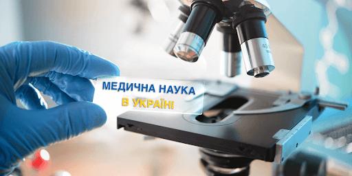 Світові науково-технічні досягнення українців у сфері медицини