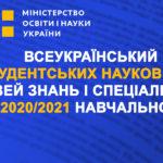 Студенти БДМУ – переможці Всеукраїнського конкурсу студентських наукових робіт з галузей знань і спеціальностей