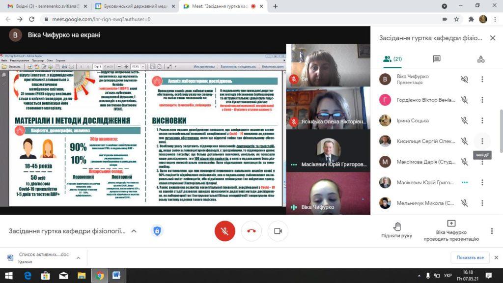 Спільне засідання наукового гуртка кафедри БДМУ та БМАНУМ