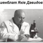 «Яків Давидович Кіршенблат – чому кафедра фізіології носить його ім'я» –круглий стіл до Дня науки