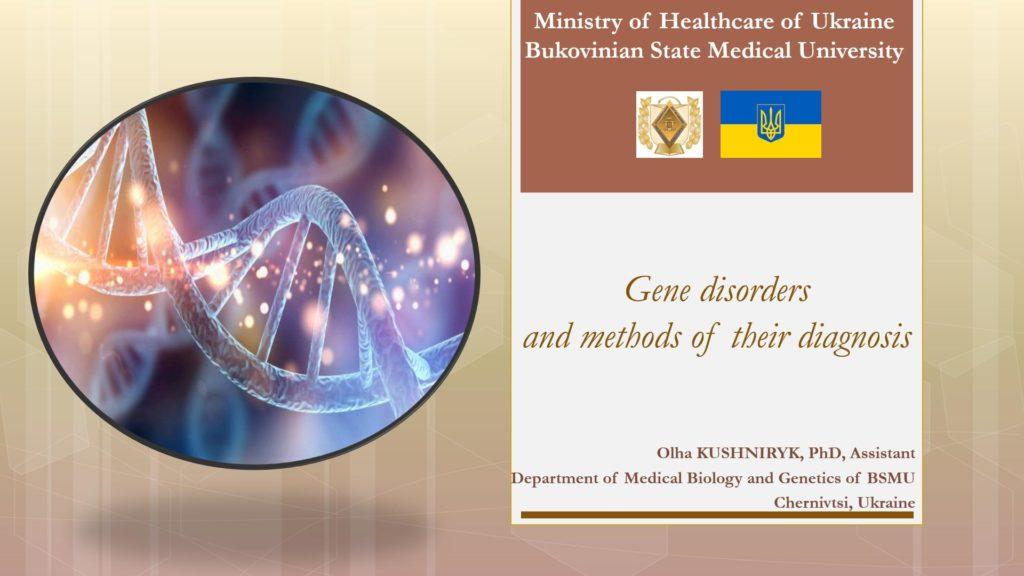 Проведений цикл лекцій з молекулярної біології та медичної генетики в рамках міжнародної співпраці