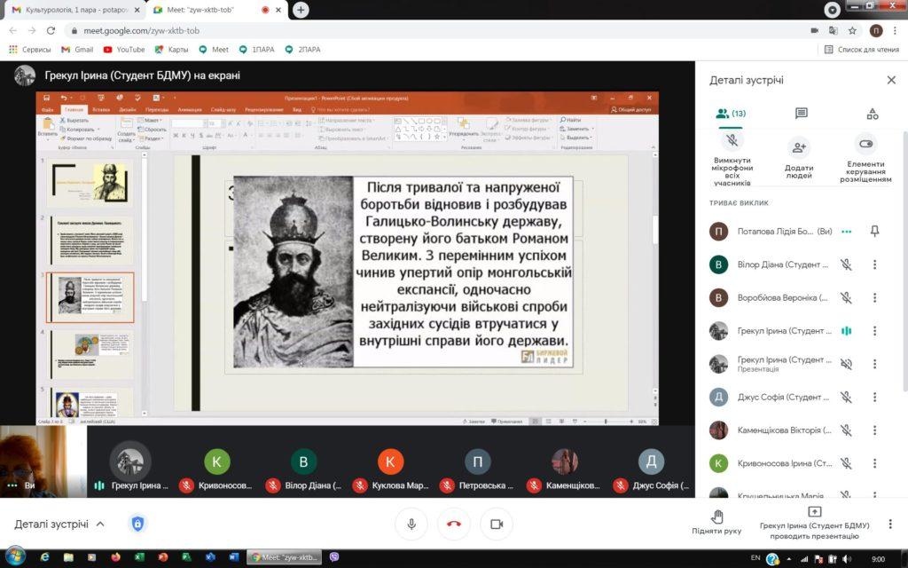 До 820-річчя з дня народження Данила Галицького