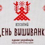 В БДМУ відзначили День вишиванки